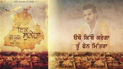 Ik Suneha lyrics from Punjabi Songs