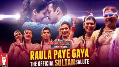 Raula Paye Gaya lyrics from Hindi Songs